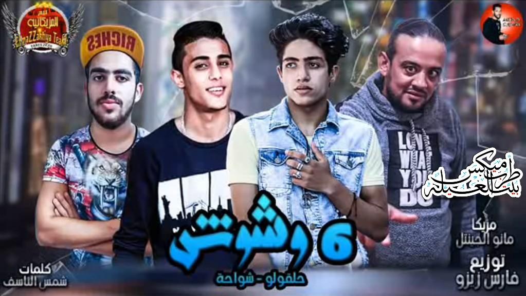 استماع وتحميل مهرجان 6 وشوش غناء حلقولو - فارس زيزو - شواحه ابو كمال mp3