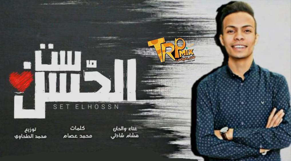 استماع وتحميل اغنية ست الحسن - هشام شاذلي - توزيع محمد الطحاوي MP3