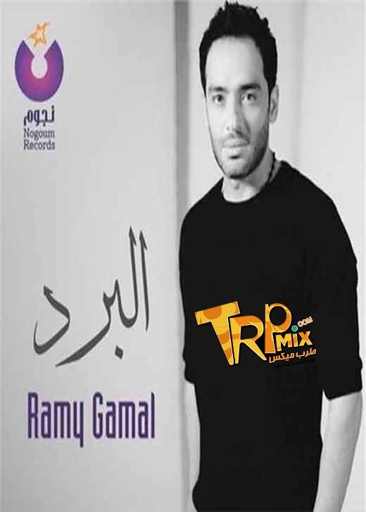 استماع وتحميل اغنية رامي جمال البرد Mp3