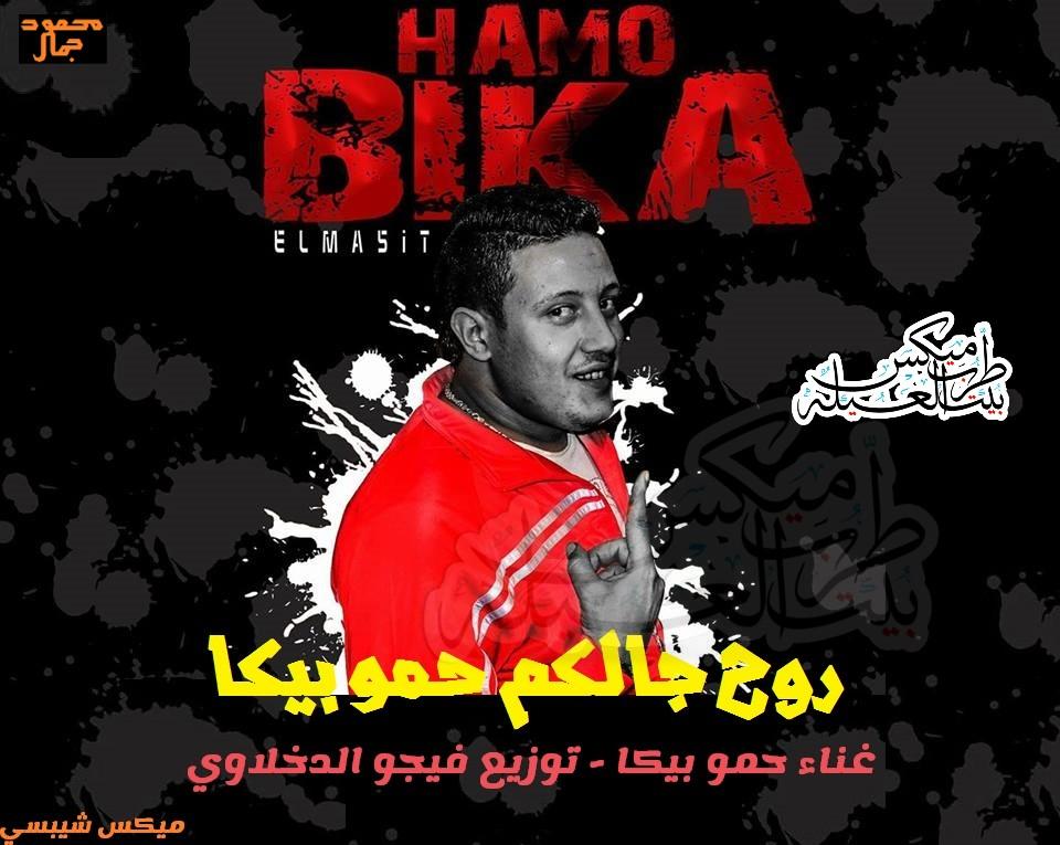 مهرجان روح جالكم حمو بيكا - غناء حمو بيكا - توزيع فيجو الدخلاوي - ميكساج شيبسي MP3