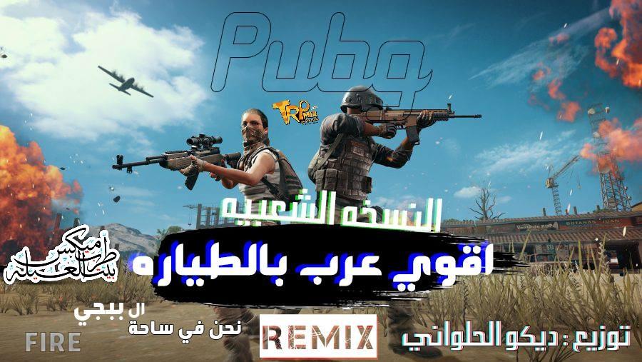 اغنية اقوي عرب بالطيارة النسخه الشعبيه (لعبة الببجي) توزيع ديكو الحلواني 2019