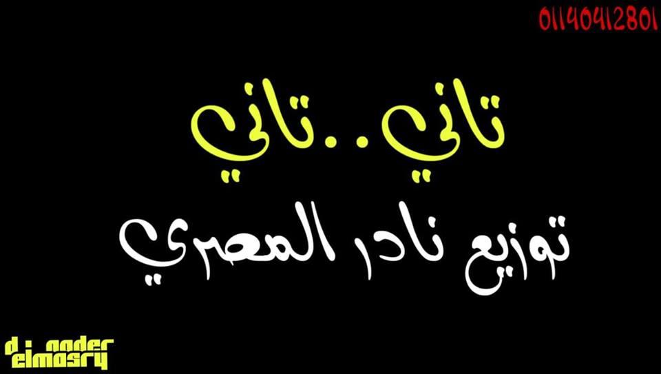 مهرجان تاني تاني غناء كيمو و زيزو توزيع نادر المصري