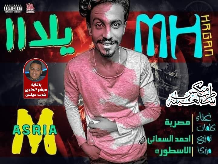 مهرجان يلا غناء مصرية - مزيكا الاسطورة - توزيع السعاتى 2019