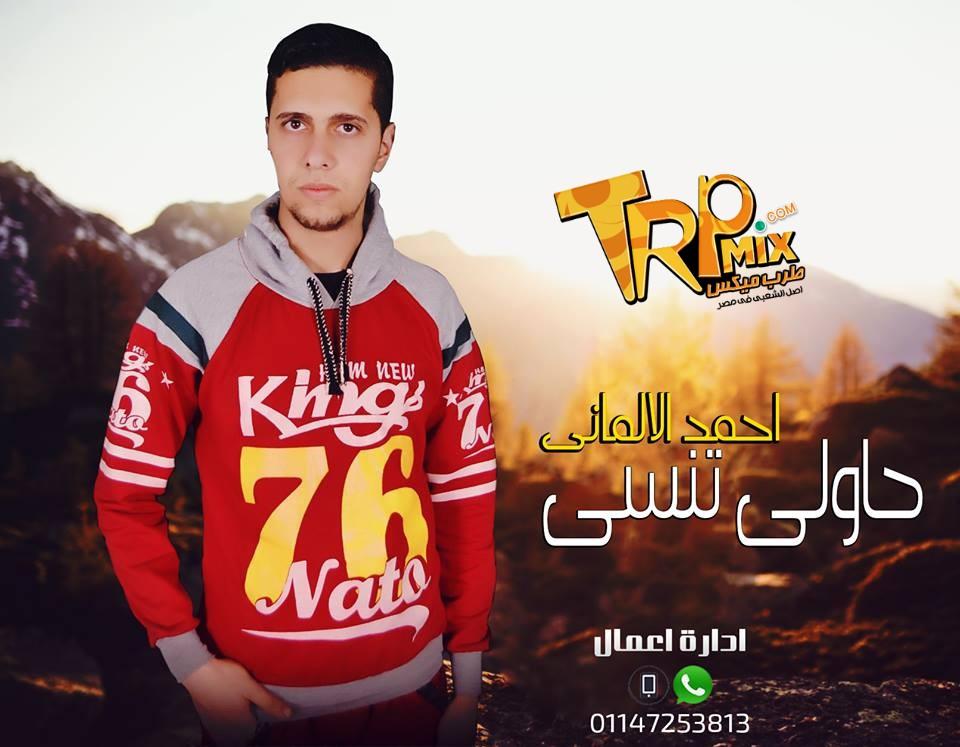استماع وتحميل اغنية حاولي تنسي احمد الالماني MP3