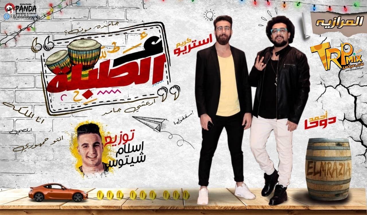استماع وتحميل مهرجان ع الطبلة (جامده موت) غناء المرازية احمد دوحا و كريم استريو - توزيع اسلام شيتوس MP3