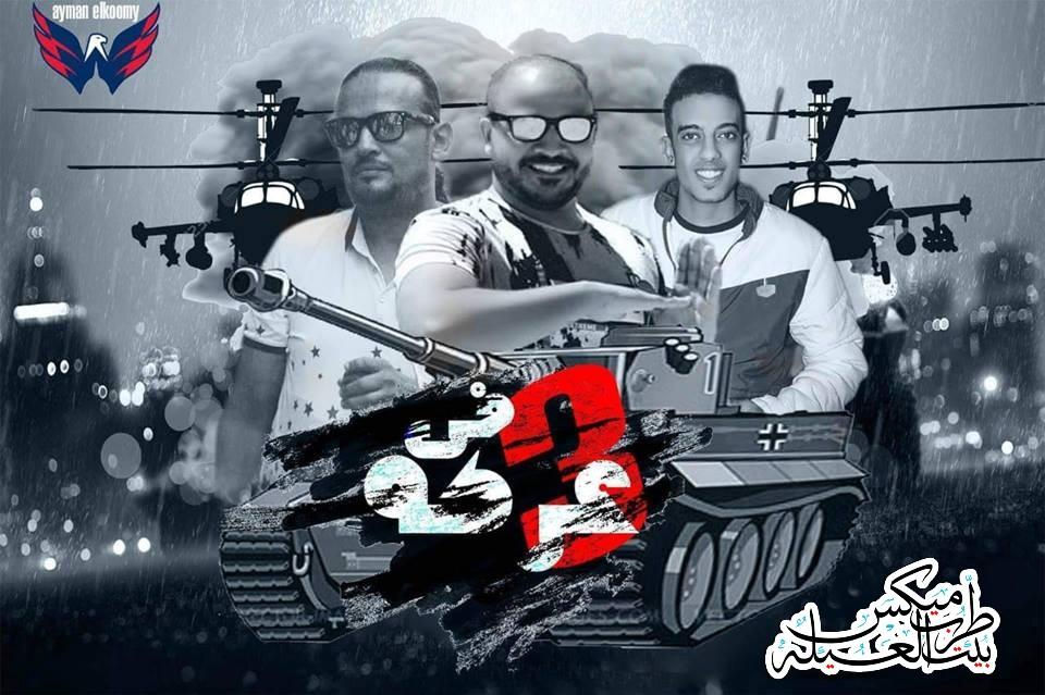 استماع وتحميل مهرجان 3 فى عركة | شواحة ابو كمال | حودة الجوكر | توزيع حودة حنتيرة و عمرو حمدين MP3