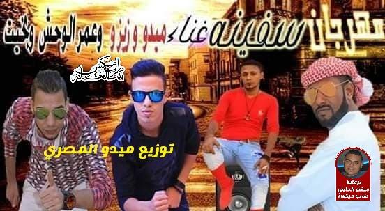 مهرجان سفينة ميدو و زيزو و عمرو الوحش و بخيت - توزيع ميدو المصري 2019