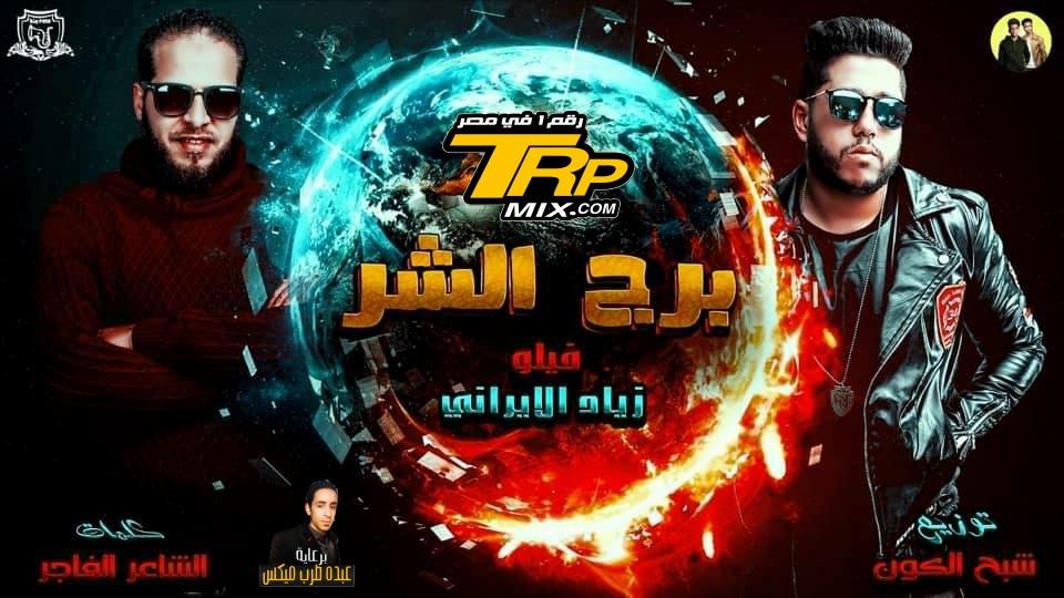 مهرجان برج الشر 2019 غناء ذياد الايرانى وفيلو برعاية مافيا طرب ميكس.mp3