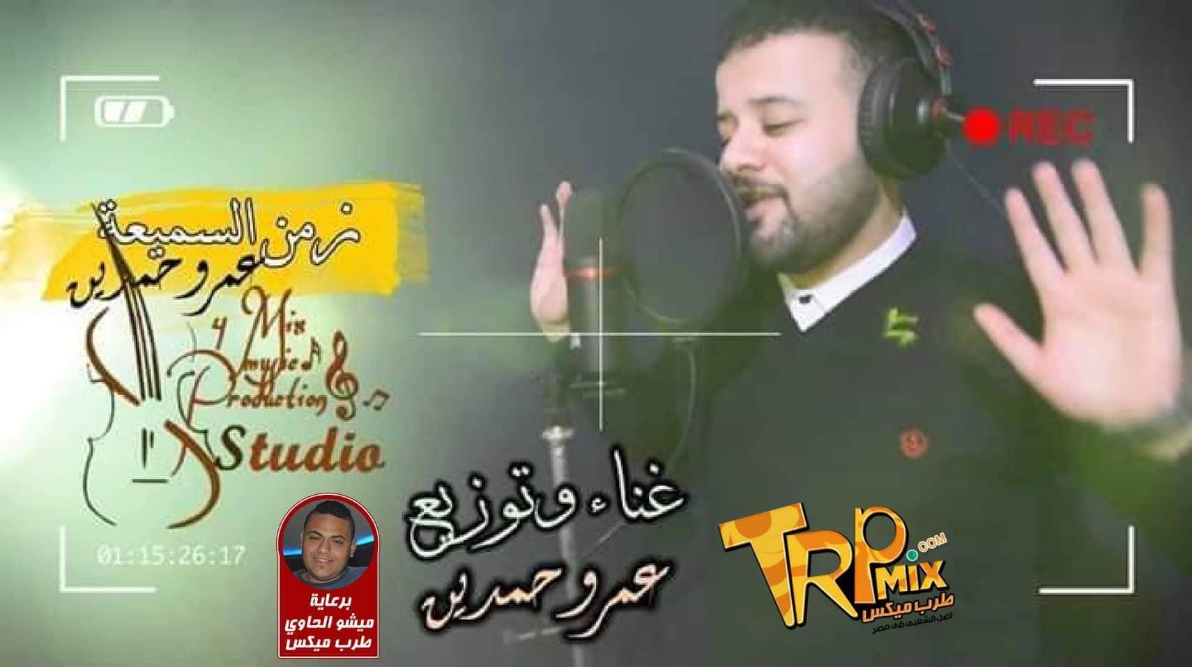 الاغنية دي هتخرب الافراح 2019   اغنية زمن السميعة غناء عمرو حمدين