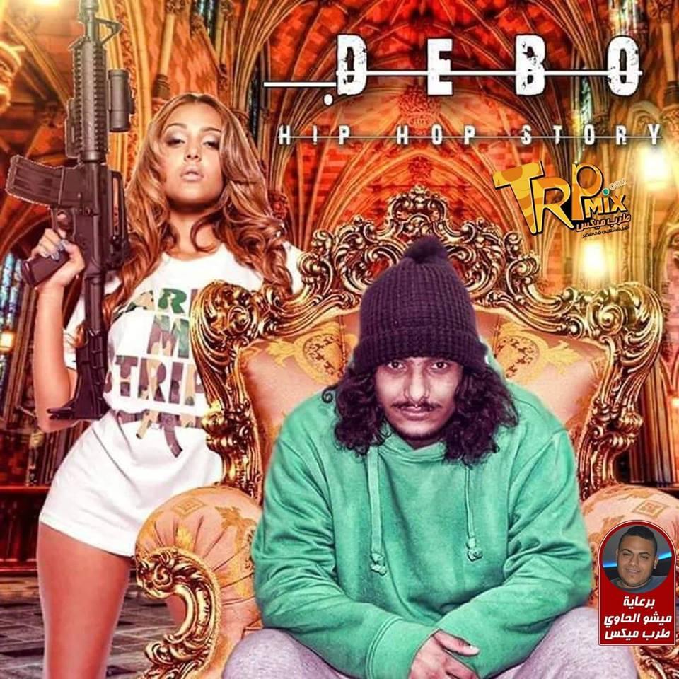 D E B O | Hip Hop Story | قصة هيب هوب | ديبو | قناة الفنان الرسمية