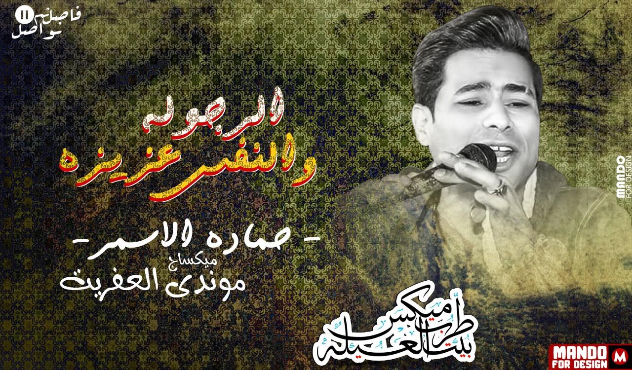 موال الرجوله والنفس عزيزة - حماده الاسمر - جديد اسمع وروق 2019