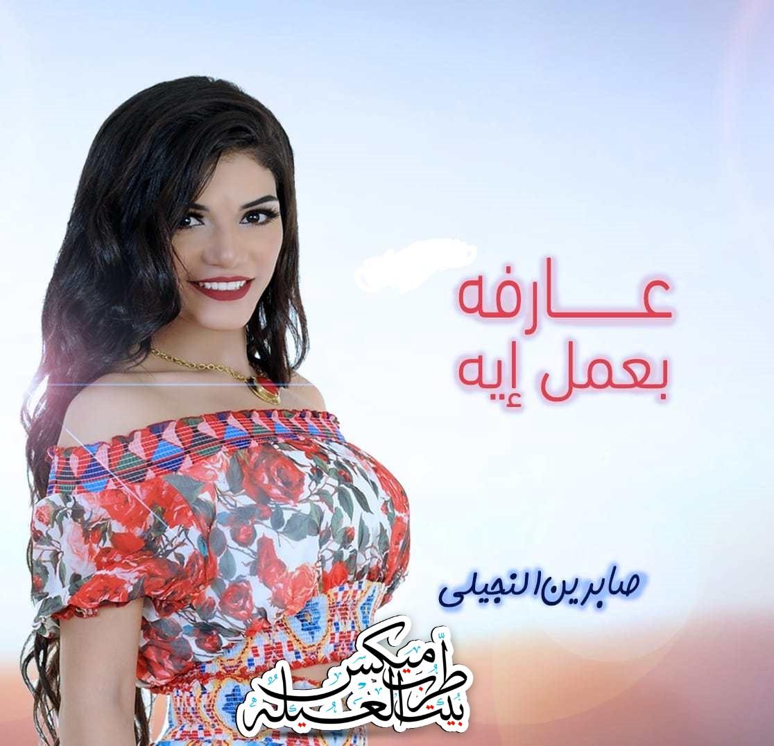اغنية صابرين النجيلى عارفه بعمل ايه Mp3