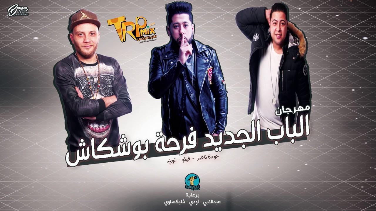 مهرجان الباب الجديد فرحه بوشكاش | غناء الدخلاوية فيلو و حودة ناصر و التوني MP3