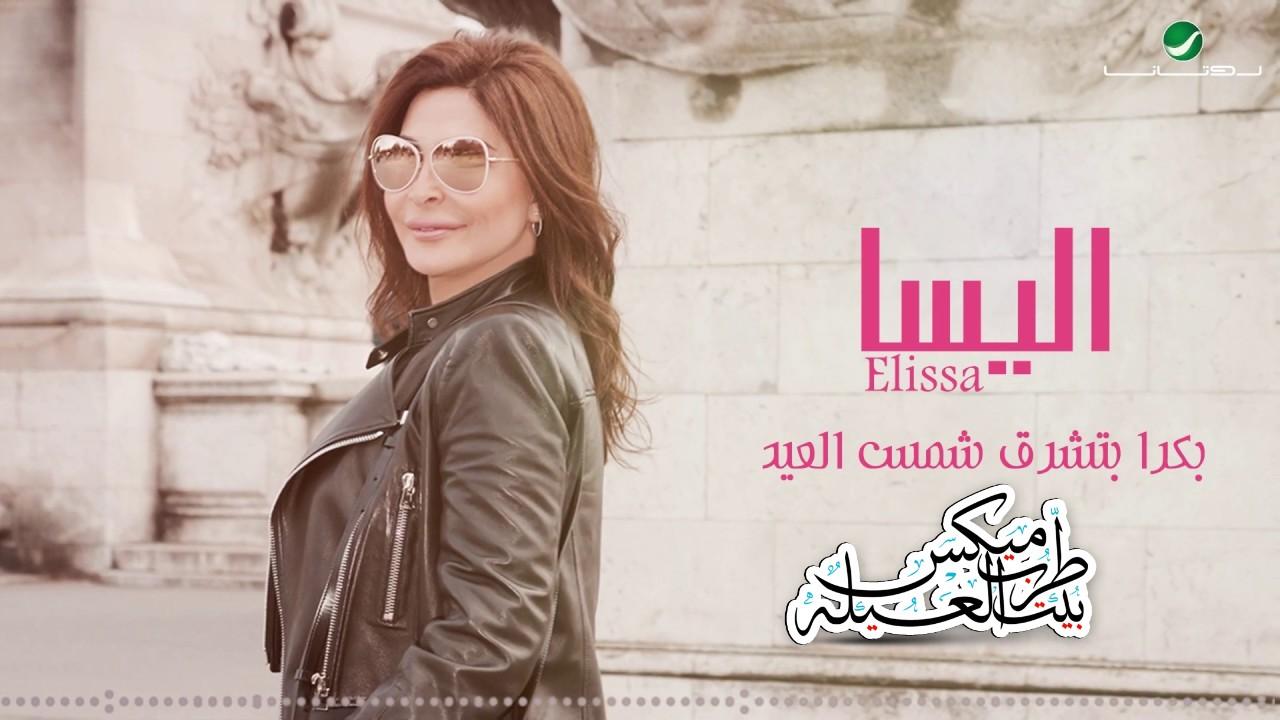 استماع وتحميل اغنية Elissa ... Bokra Btechroq Shams ElAied - 2019 إليسا ... بكرا بتشرق شمس العيد - بالكلمات