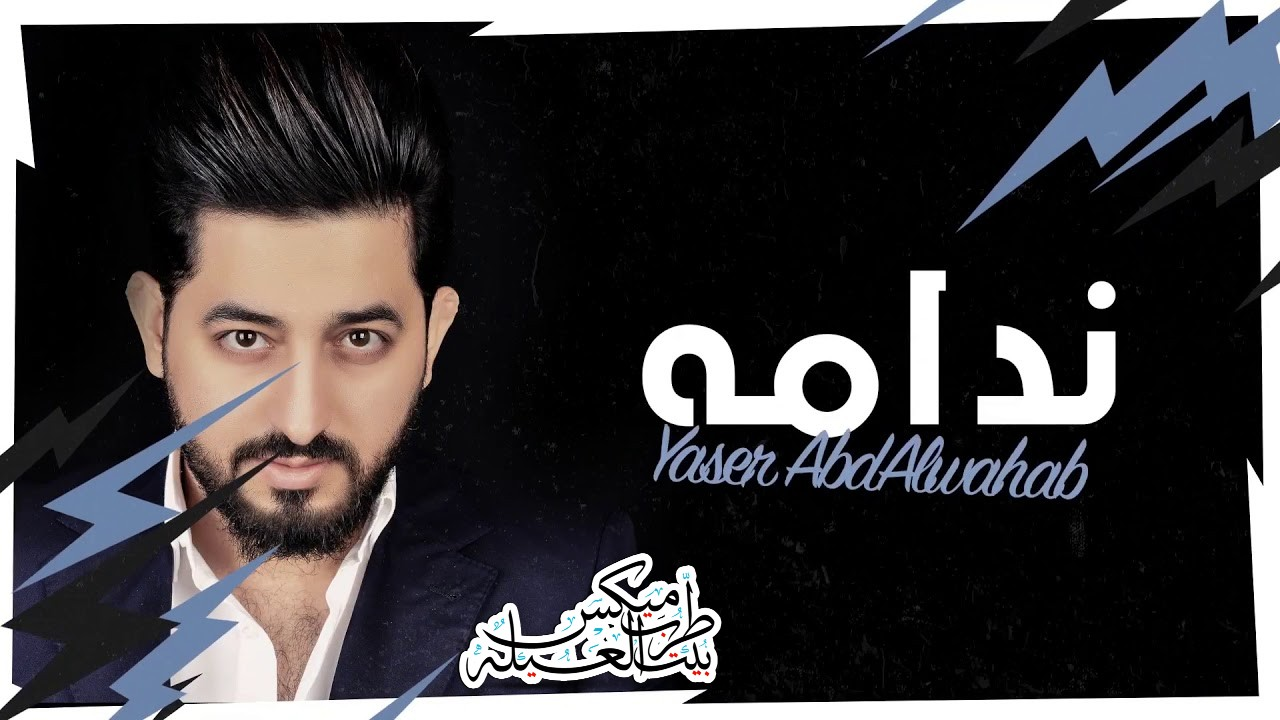 استماع وتحميل اغنية ياسر عبد الوهاب ندامه MP3