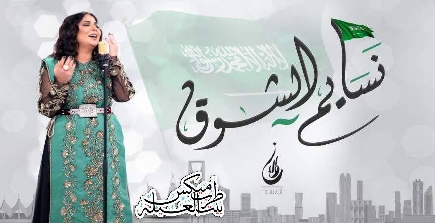 استماع وتحميل اغنية نسايم الشوق نوال الكويتية MP3