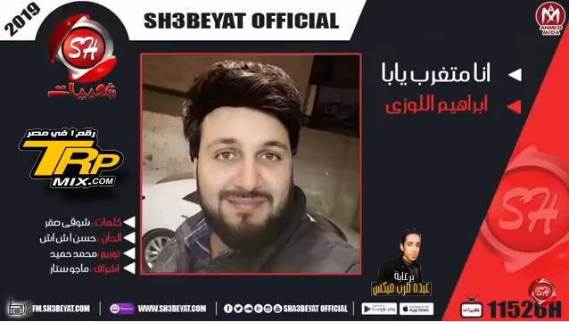 اغنية انا متغرب يابا 2019 غناء ابراهيم اللوزى توزيع محمد حميد برعاية مافيا طرب ميكس.mp3