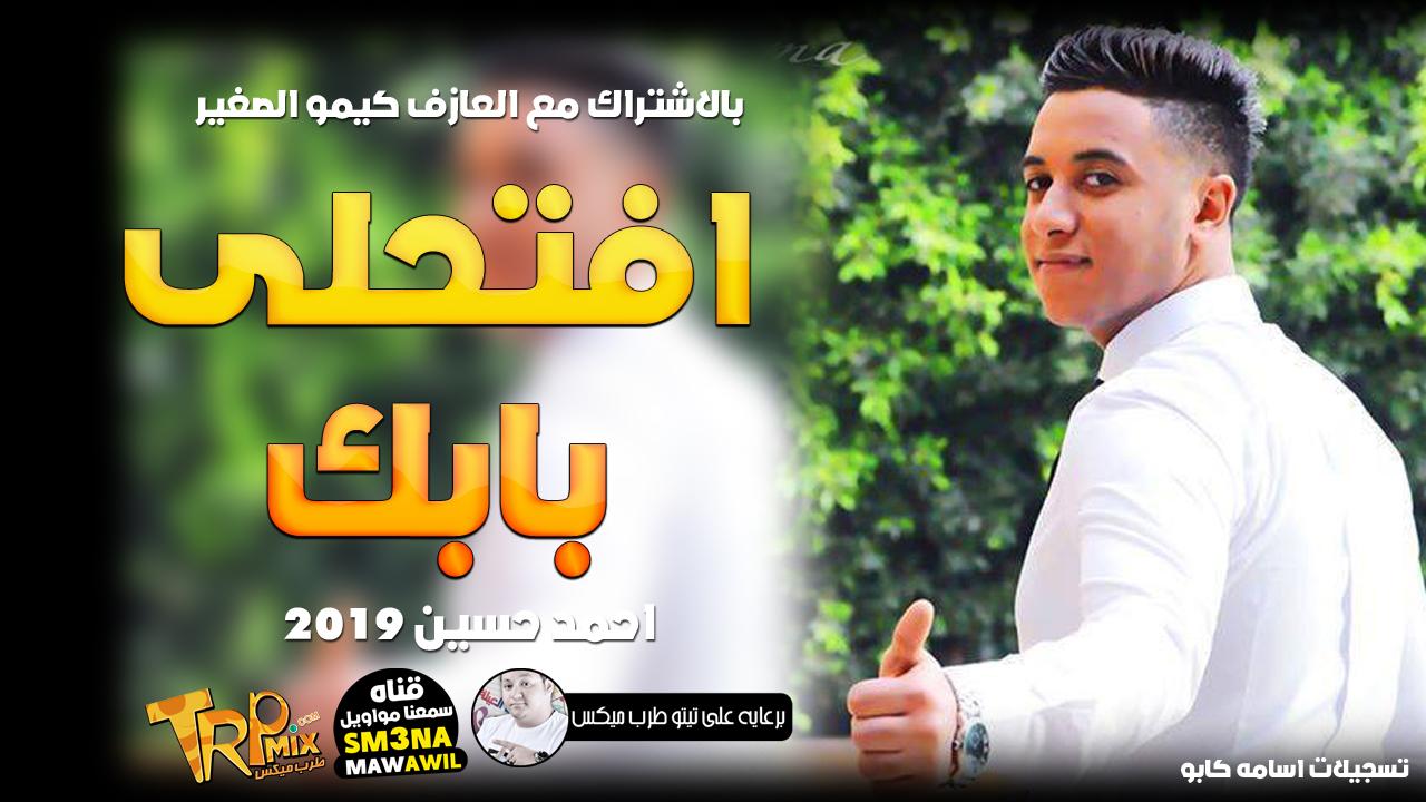 احمد حسين افتحلى بابك 2019 هتكسر الدنيا