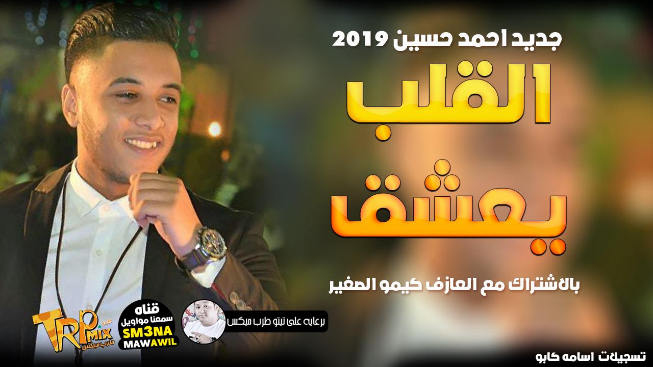 احمد حسين 2019 | القلب يعشق MP3