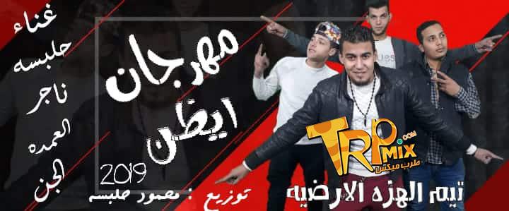 توزيع محمود حلبسه مهرجان ايظن الهزه الارضيه