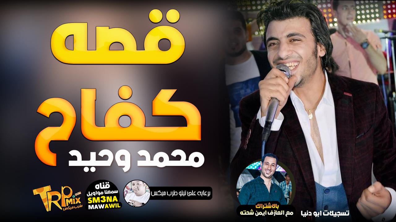 جديد محمد وحيد 2019 قصة كفاح MP3
