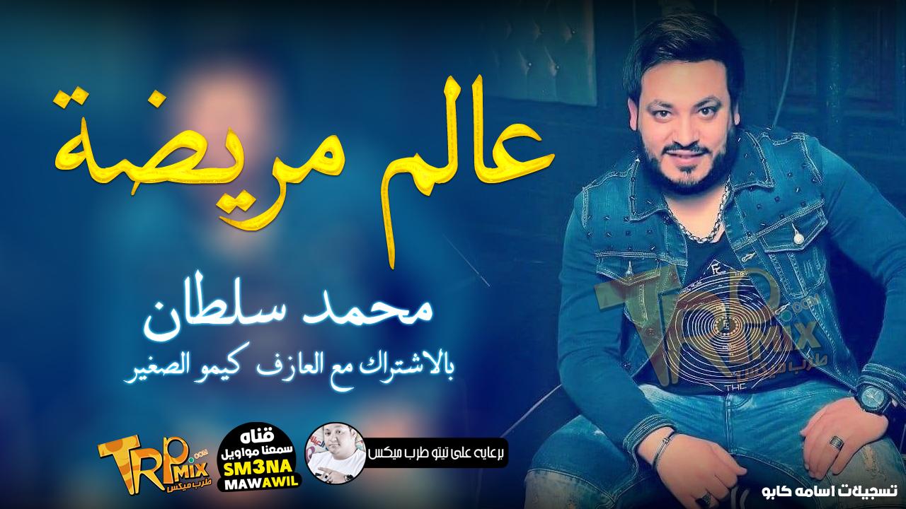 محمد سلطان 2019 عالم مريضة MP3