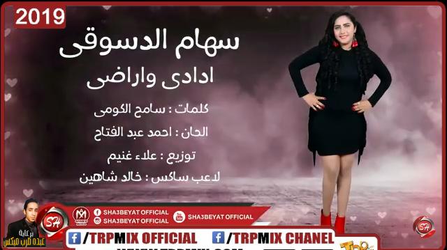 اغنية ادادى واراضى 2019 غناء سهام الدسوقى برعاية مافيا طرب ميكس.mp3