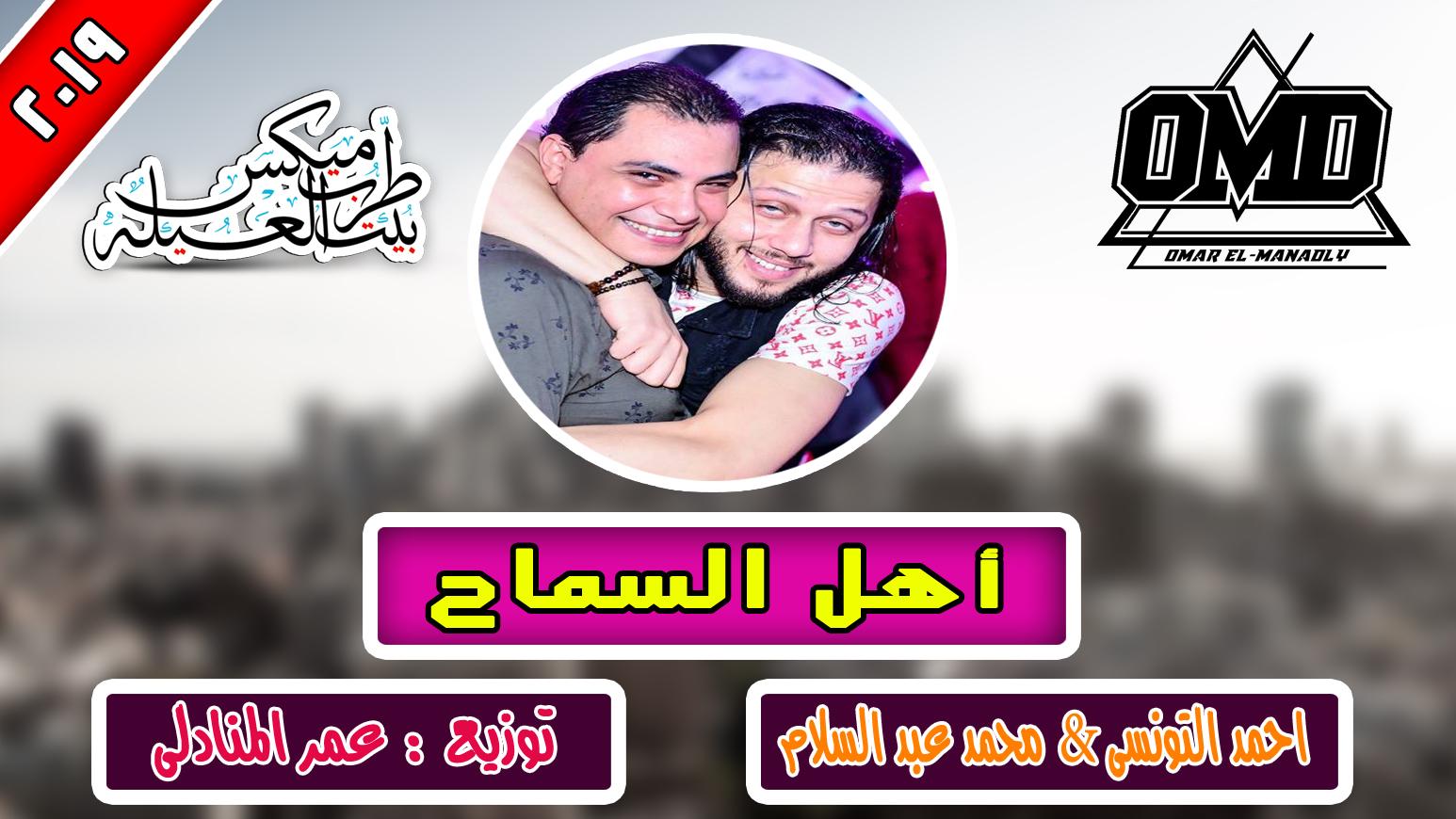 حصريا اغنية اهل السماح 2019 - احمد التونسى ومحمد عبد السلام توزيع درامز عمر المنادلى
