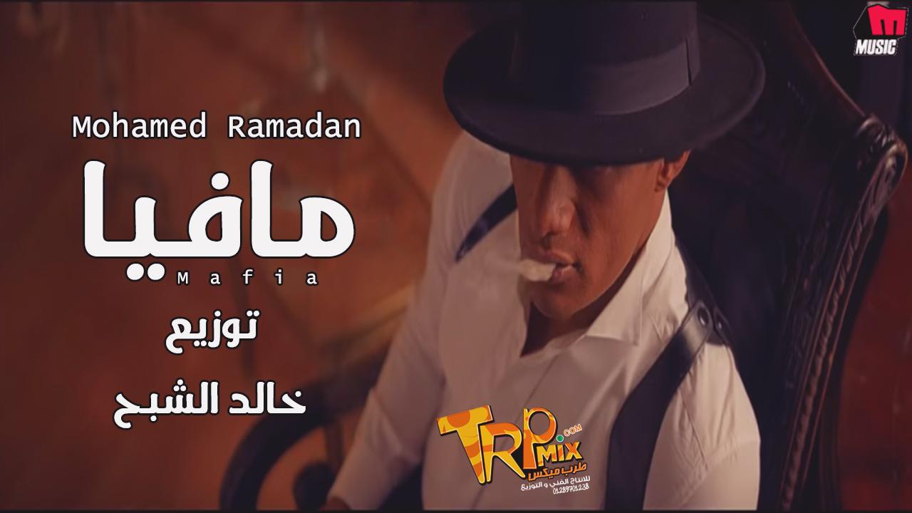 محمد رمضان مافيا توزيع درامز خالد الشبح 2019