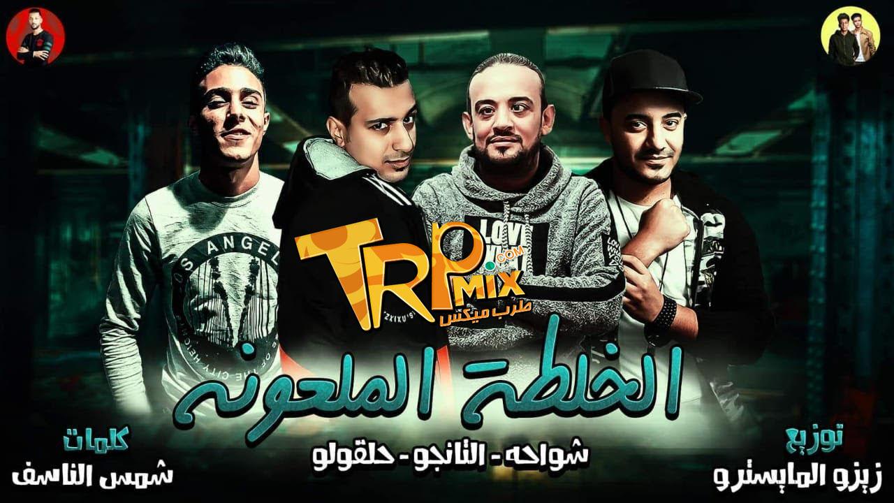 مهرجان الخلطه الملعونه 2019