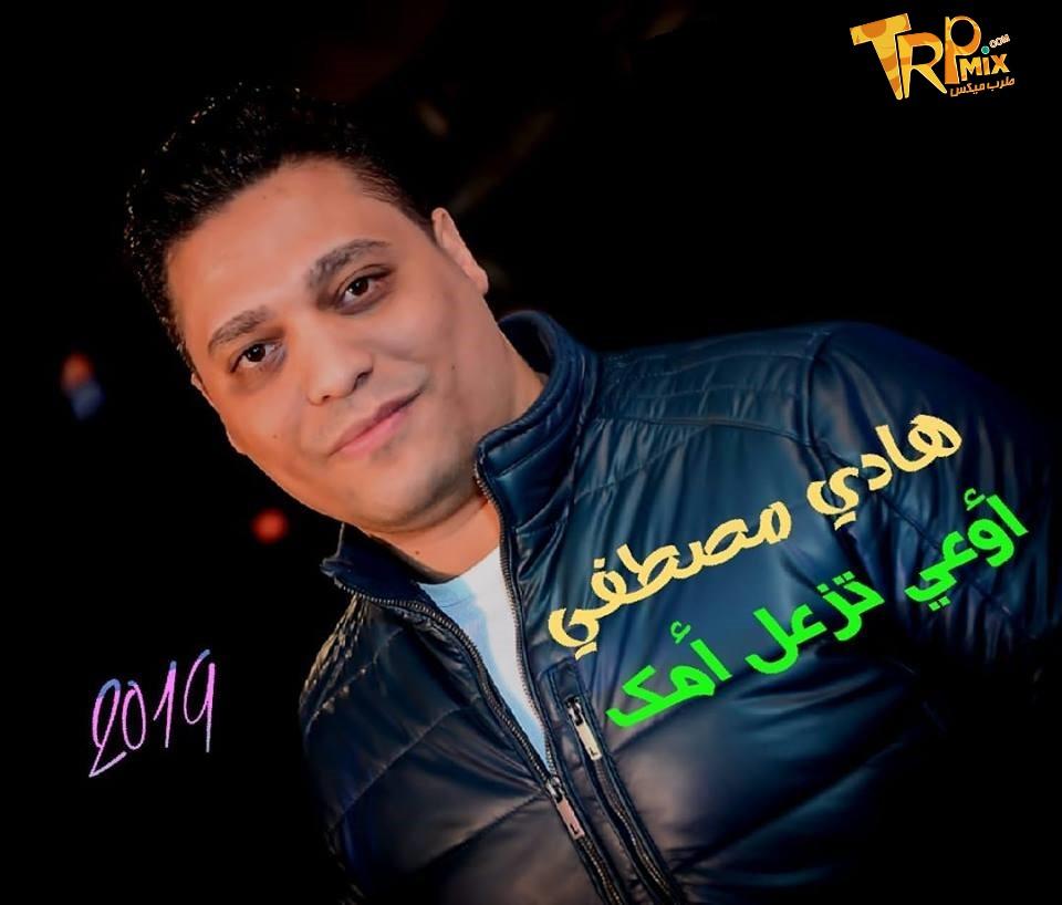 اغنية اوعي تزعل امك - غناء هادي مصطفي 2019