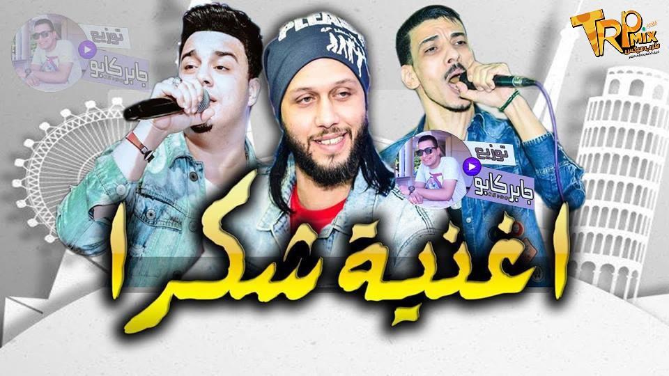 اغنية شكرا رمضان البرنس و عبسلام و السيد حسن - توزيع درمز العالمي جابر كابو 2019