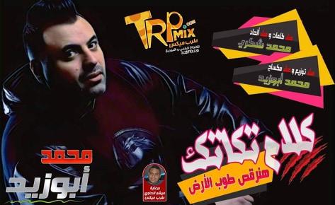 مهرجان كلام تكاتك غناء محمد ابو زيد 2019