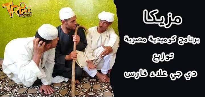 مزيكا برنامج كوميدية مصرية توزيع درامز علاء فارس | جامده اوي هتدغدغ الدنيا 2019