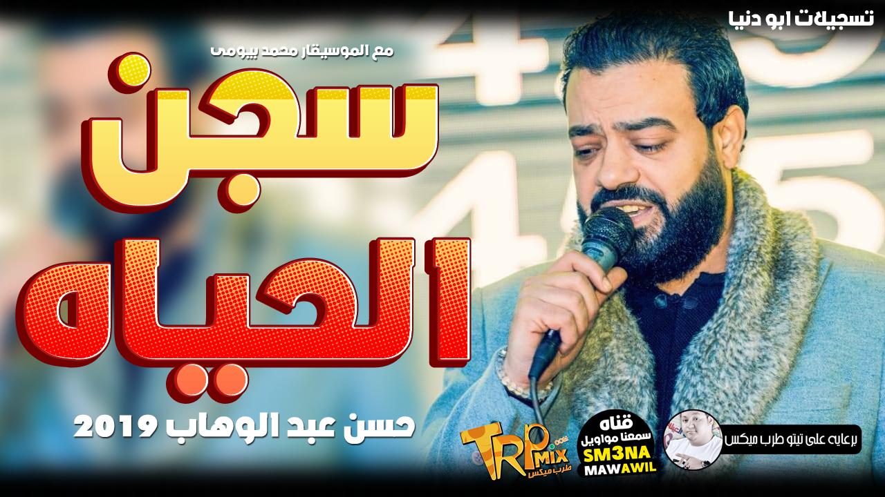 حسن عبد الوهاب 2019 سجن الحياه MP3