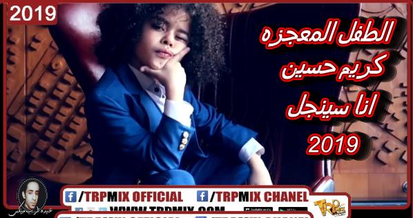 اغنية انا سينجل 2019 غناء الطفل المعجزه كريم حسين برعاية ما فيا طرب ميكس.mp3