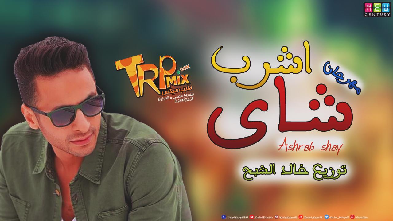 مهرجان تشرب ايه اشرب شاي غناء حماده هلال توزيع درامز خالد الشبح Mp3
