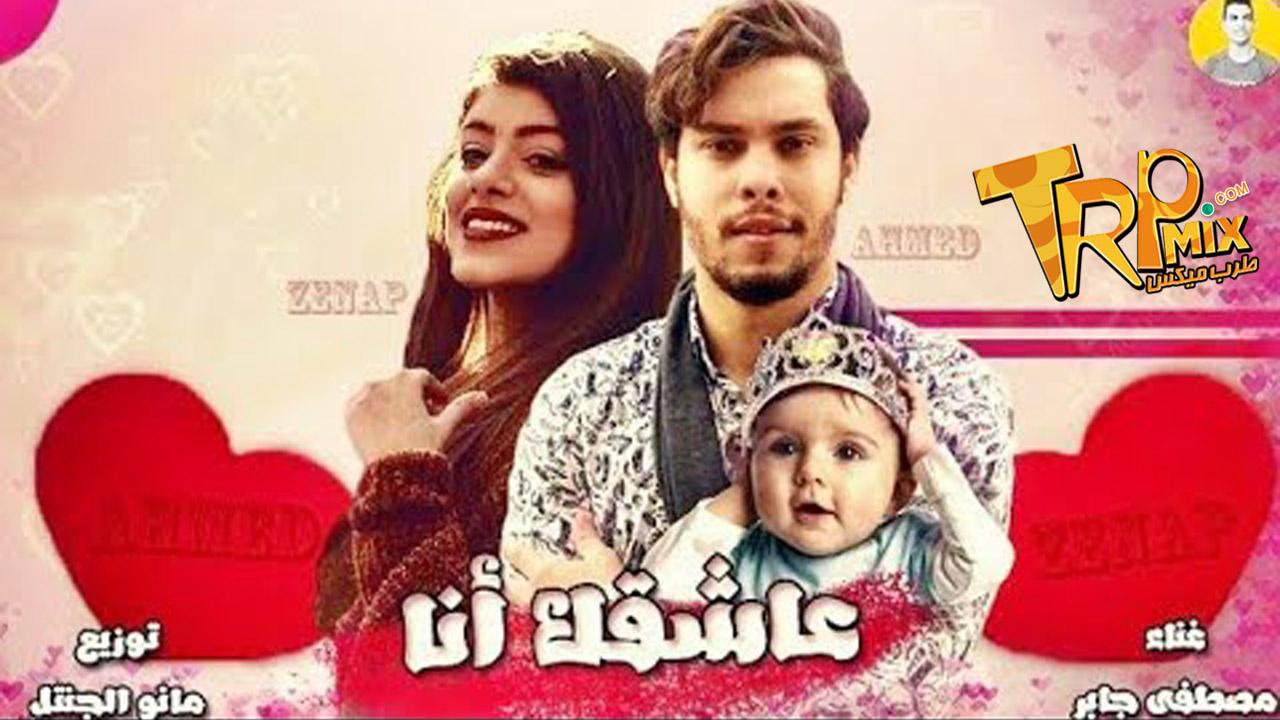 اغنية بمناسبة الفلانتين احمد حسن و زينب