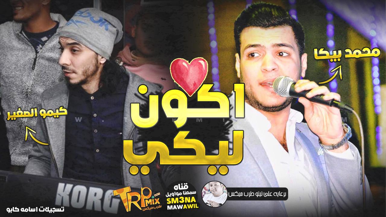 محمد بيكا 2019 اكون ليكي MP3 بالاشتراك مع الموسيقار كيمو الصغير