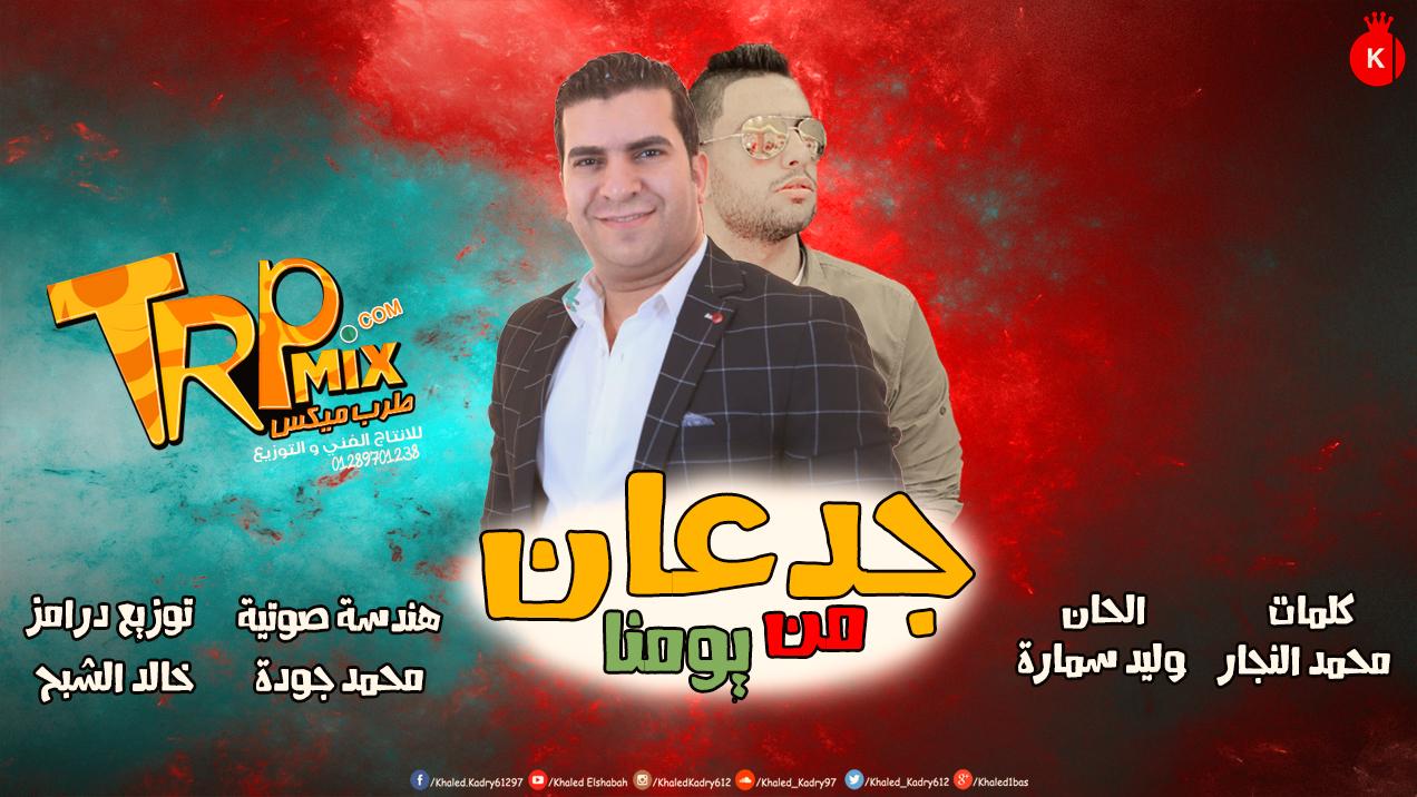 اغنية جدعان من يومنا - غناء احمد العتموني - توزيع درامز خالد الشبح 2019