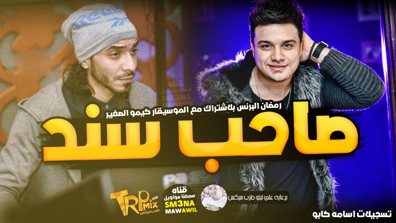 رمضان البرنس - صاحب سند MP3