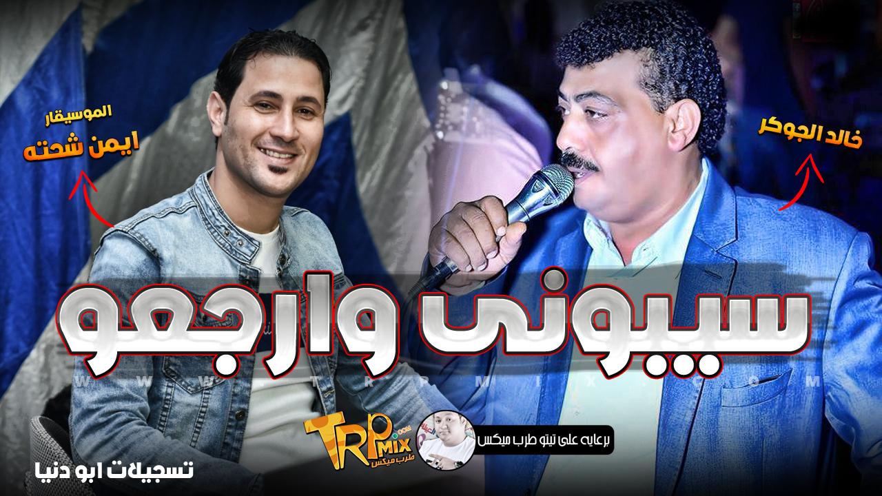 خالد الجوكر 2019 سبونى وارجعو بلاشتراك مع العازف ايمن شحته