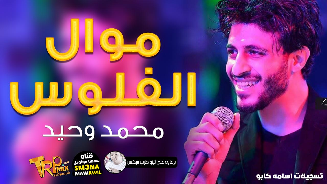 محمد وحيد الفلوس 2019