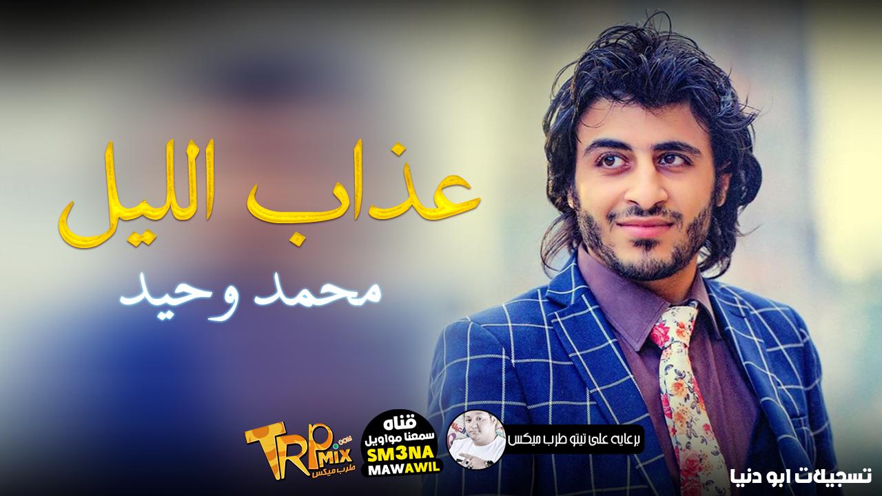محمد وحيد - عذاب الليل MP3