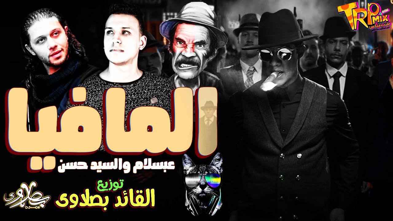 مزمار مافيا عبسلام والسيد حسن توزيع القائد بصلاوى 2019