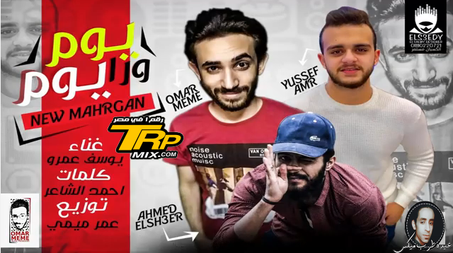 مهرجان يوم ورا يوم 2019 غناء يوسف عمرو توزيع عمر ميمى برعاية مافيا طرب ميكس.mp3