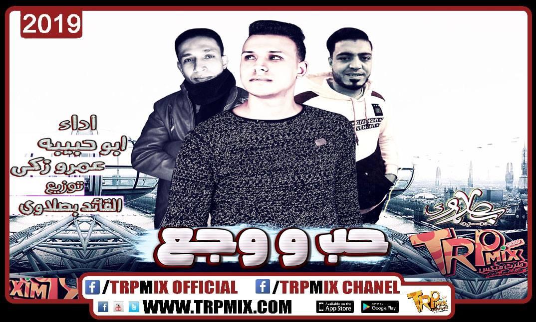 موال حب زى ماتحب اداء عمرو زكى وابو حبيبه توزيع القائد بصلاوى 2019