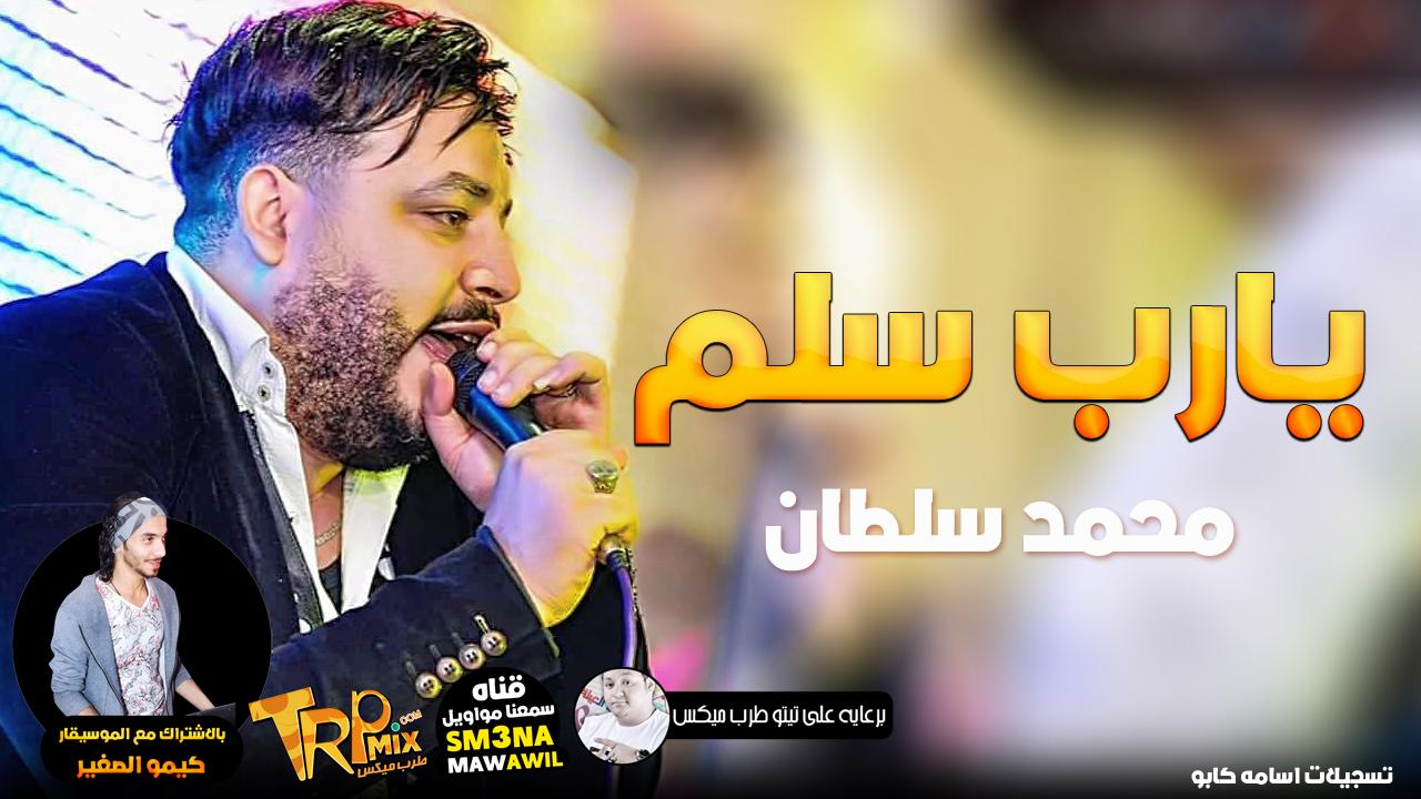 يارب سلم 2019 محمد سلطان MP3