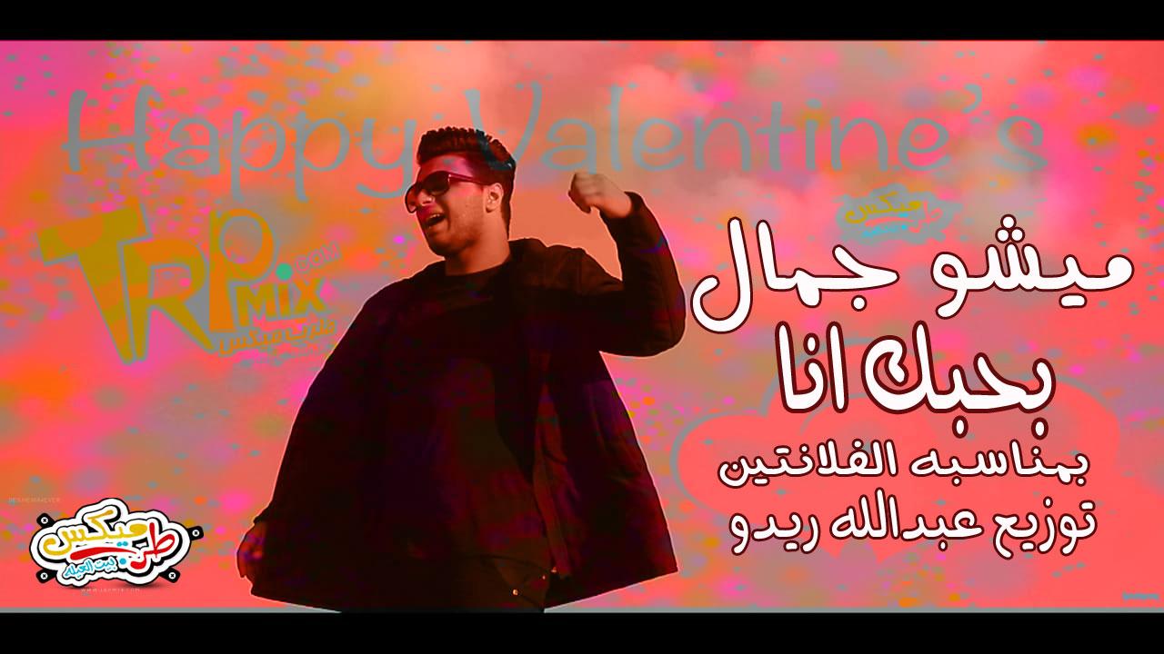بمناسبة الڤلانتين أغنية بحبك أنا ميشو جمال توزيع ريدو