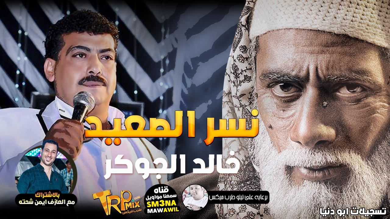موال نسر الصعيد - خالد الجوكر